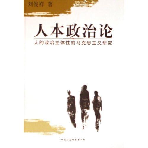 578123·老子人本思想研究$28田云刚 张元洁中国社会科学出版社·