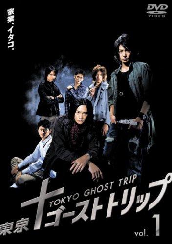 東京ゴーストトリップ Vol.1 [DVD]