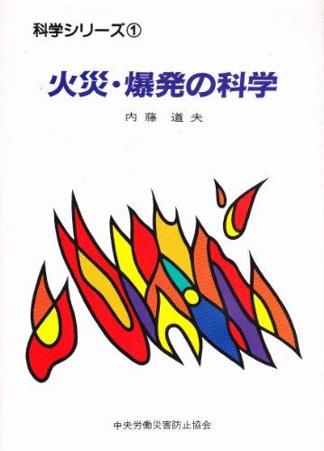 火災・爆発の科学 (科学シリーズ (1))