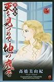 新装版 天を見つめて地の底で(4): ボニータ・コミックスα