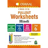 CBSE CCE Pullout Worksheets - Hindi : Class 6 - Combined for Term 1 and 2 (Hindi) price comparison at Flipkart, Amazon, Crossword, Uread, Bookadda, Landmark, Homeshop18