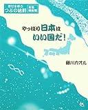 幸せを呼ぶつぶの法則〜全国横断編〜『やっぱり日本はいい国だ!』