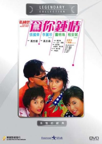 For Your Heart Only - Hk 1985 Romance Movie Dvd (Region All Free / R0) Leslie Cheung, Loletta Lee (English Subtitled)