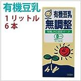 【有機豆乳 1リットル6本】マルサン 有機豆乳・無調整 1000ml×6本【送料込】