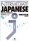 An Integrated Approach to Intermediate Japanese (Revised Edition) with 2 CDs