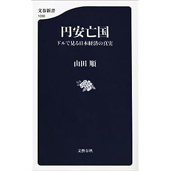 円安亡国 ドルで見る日本経済の真実〈電子書籍Kindle版もあります〉