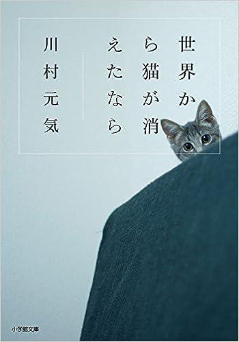 【世界から猫がきえたなら】を読んだ感想。セカネコ読者のホンネとは?