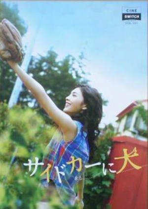 【映画パンフ】サイドカーに犬 竹内結子 松本花奈
