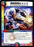 デュエルマスターズ DMX06 【無頼勇騎ビャッコ】 DMX06-014-UC《燃えるド根性大作戦》