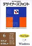 デザイナーズフォント TrueType Windows版 Vol.6 ギガJr/ギガ丸Jr (10書体パック)