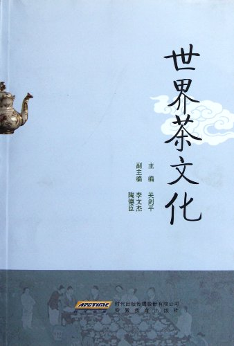 World Tea Culture (Chinese Edition)