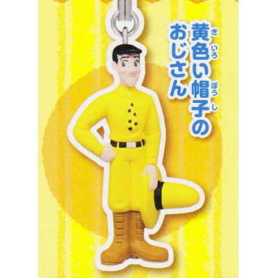 おさるのジョージ ジョージとなかまたちフィギュアストラップ [2.黄色い帽子のおじさん](単品)