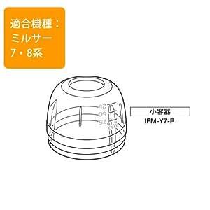 イワタニ ミルサー部品 ミルサー小容器(ガラス) IFM-Y7-P