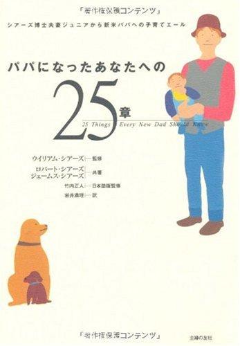 パパになったあなたへの25章―シアーズ博士夫妻ジュニアから新米パパへの子育てエール