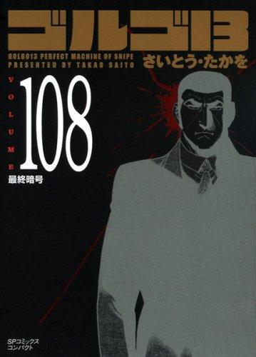 ゴルゴ13 108 (SPコミックス)