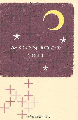 MOON BOOK2011 [Diary] / 岡本翔子 (著); アスペクト (刊)