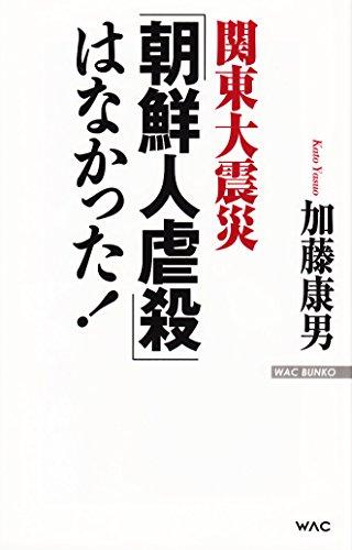 関東大震災「朝鮮人虐殺」はなかった! (WAC BUNKO 203)