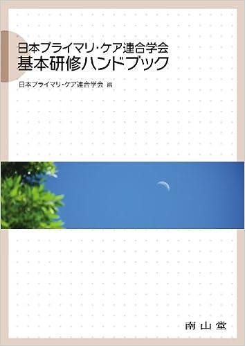日本プライマリ・ケア連合学会基本研修ハンドブック