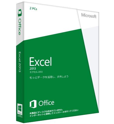 Microsoft Office Excel 2013 通常版 [プロダクトキーのみ] [パッケージ] (PC2台/1ライセンス)