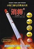 小型二酸化炭素消火具「消棒」1ケース(6本)