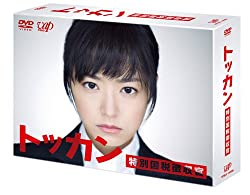 トッカン 特別国税徴収官 DVD-BOX