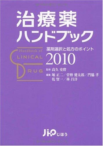 治療薬ハンドブック2010 薬剤選択と処方のポイント