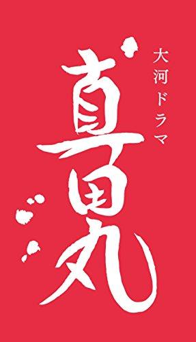 真田丸 完全版 第参集[Blu-ray/ブルーレイ]