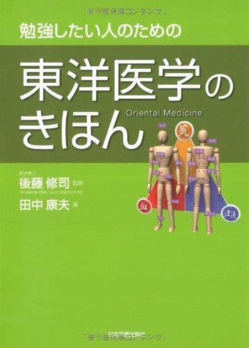 勉強したい人のための東洋医学のきほん