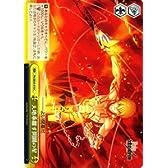 ヴァイスシュヴァルツ 【 天地乖離す開闢の星 】 FHSE03-010C 《Fate/hollow ataraxia》