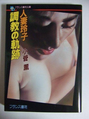 [小菅薫] 人妻玲子 調教の軌跡