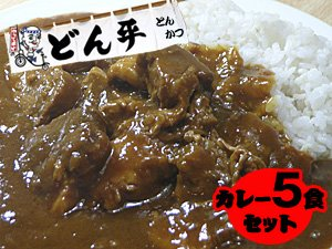 孤独のグルメで紹介されたお店!酒なべ・とんかつの どん平・ 特製角煮カレーセット(5食入り)
