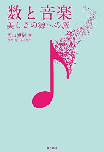 数と音楽: 美しさの源への旅