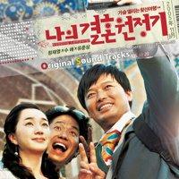 私の結婚遠征記(韓国盤)