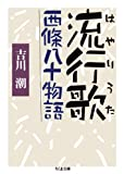 流行歌 西條八十物語 (ちくま文庫) [文庫] / 吉川 潮 (著); 筑摩書房 (刊)
