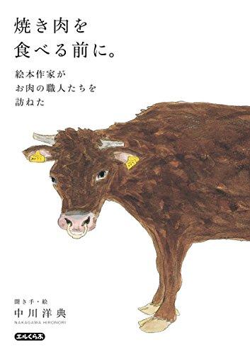 焼き肉を食べる前に。 —絵本作家がお肉の職人たちを訪ねた— (エルくらぶ)