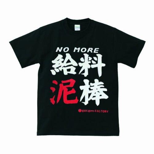 ≪ NO MORE 給料泥棒 ≫ おもしろメッセージTシャツ