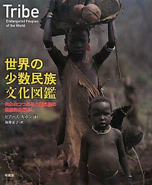 世界の少数民族文化図鑑—失われつつある土着民族の伝統的な暮らし