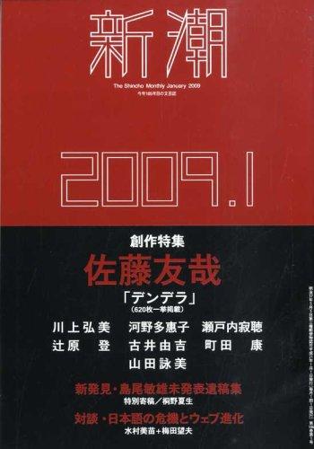 新潮 2009年 01月号 [雑誌]