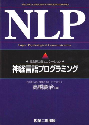NLP―超心理コミュニケーション 神経言語プログラミング