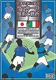 ~日本代表に学ぶ~ サッカーの技術と戦術 セット1 第5巻 日本 対 イタリア 2001年11月7日 埼玉スタジアム2002