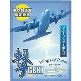 自衛隊オリジナルカレー「撃」3食+ブルーリング セット (ミリメシ)昭和レトロ味 航空自衛隊限定販売