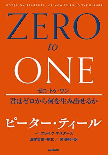 ゼロ・トゥ・ワン―君はゼロから何を生み出せるか