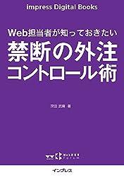 Web担当者が知っておきたい 禁断の外注コントロール術 (impress Digital Books)