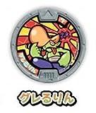 妖怪ウォッチ 妖怪メダル第一弾 ガシャポンメダル 【グレるりん】