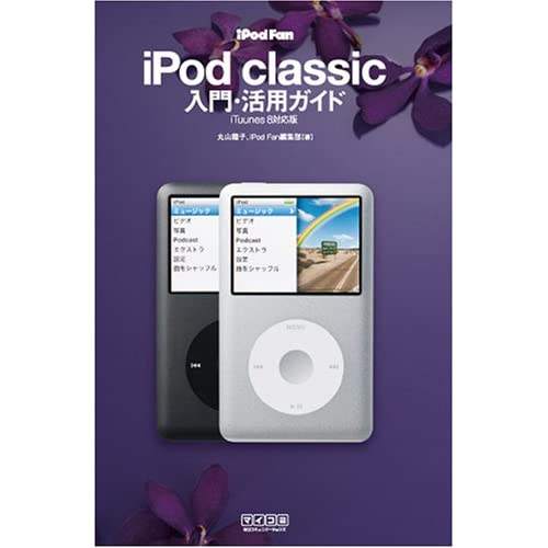 iPod Fan iPod classic入門・活用ガイド iTunes 8対応版