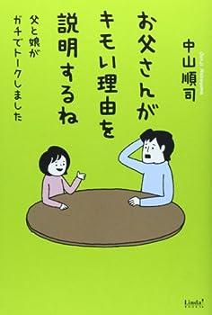 お父さんがキモい理由を説明するね―父と娘がガチでトークしました (Linda BOOKS!)