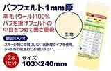 NEWスキージーパッド【プロ用】⑦バフフェルト<厚み1mm>