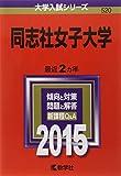 同志社女子大学 (2015年版大学入試シリーズ)