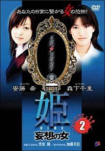 姫-HIME-2 妄想の女 [DVD]