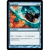 MTG 青 日本語版 対抗呪文 JvC-24 コモン